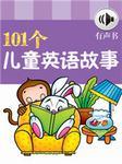 101个儿童英语故事