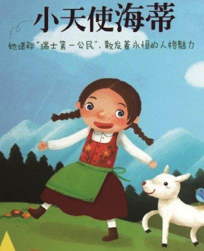 评论 分享 收藏 赞 内容简介   小姑娘海蒂是一个孤儿,她天性善良