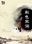 风采中华--彩色宋词