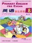 深港版小学英语第八册
