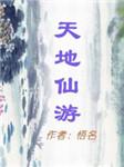 天地仙游(第二季)