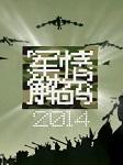 军情解码2011