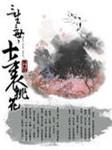 古风BG三生三世十里桃花
