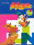 快乐英语第一册