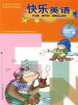 快乐英语第七册