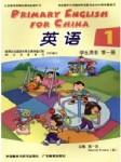 深港版小学英语第一册