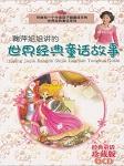 鞠萍姐姐讲的世界经典童话故事