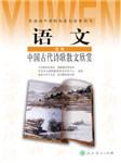中国古代诗歌散文欣赏
