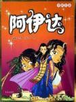 世界经典音乐童话-阿伊达