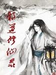 邪道修仙录(第一卷孽缘)