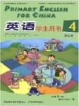深港版小学英语第四册
