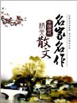 中国近现代名家散文