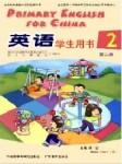 深港版小学英语第二册