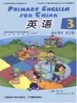 深港版小学英语第三册